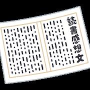 感想 文 コピペ 読書